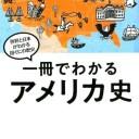 一冊でわかるアメリカ史 (世界と日本がわかる 国ぐにの歴史) [ 関 眞興 ]