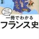一冊でわかるフランス史 (世界と日本がわかる 国ぐにの歴史) [ 福井 憲彦 ]