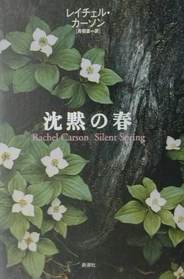 沈黙の春 [ レーチェル・ルイス・カーソン ]