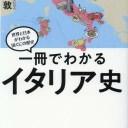 一冊でわかるイタリア史 (世界と日本がわかる 国ぐにの歴史) [ 北原 敦 ]