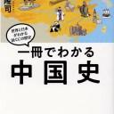 一冊でわかる中国史 (世界と日本がわかる 国ぐにの歴史) [ 岡本 隆司 ]