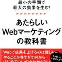 あたらしいWebマーケティングの教科書 最小の手間で最大の効果を生む! [ 西俊明 ]