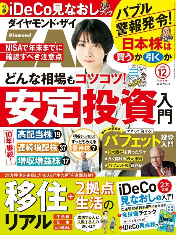 ダイヤモンドZAi(ザイ) 2020年 12月号 [雑誌] (安定投資入門&地方