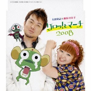 ケロッ!とマーチ2008 [ 土田晃之&柳原可奈子 ]