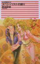 スペシャリストの誇り クラッシュ・ブレイズ (C・novels fantasia) [ 茅田砂胡 ]
