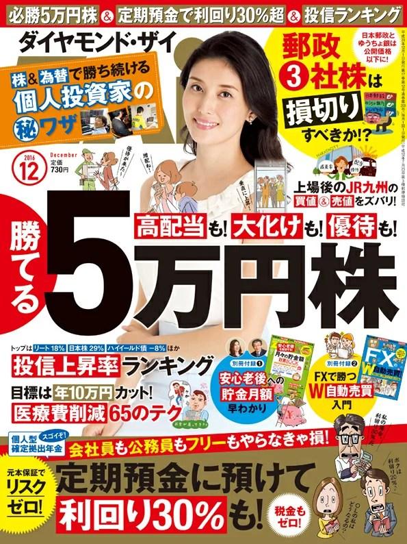 「ダイヤモンド ZAi (ザイ) 2016年 12月号 [雑誌]」を楽天で購入