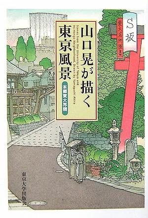 山口晃が描く東京風景