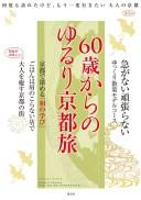 60歳からのゆるり京都旅 (淡交ムック) [ 淡交社編集局 ]