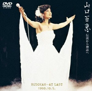 山口百恵 伝説から神話へ BUDOKAN…AT LAST 1980.10.5.