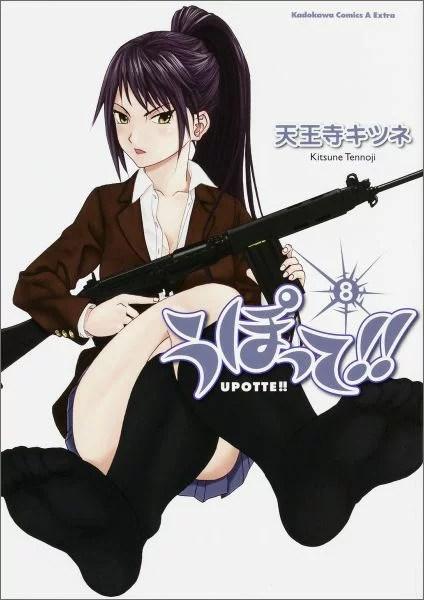 うぽって!!(8) (カドカワコミックスA・エクストラ) [ 天王寺キツネ ]
