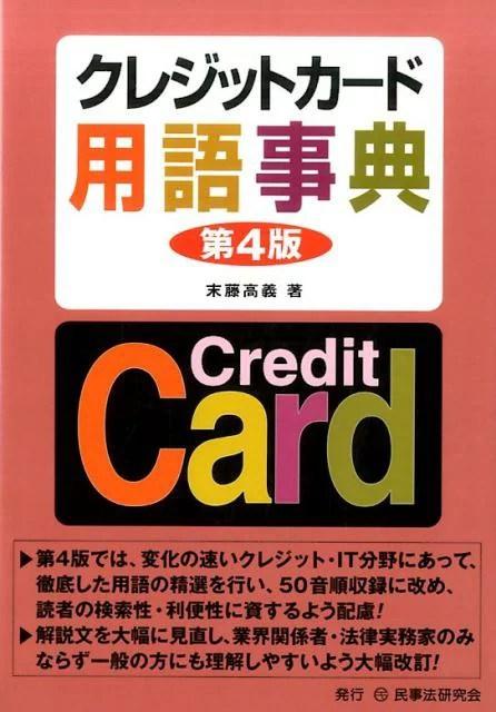 クレジットカード用語事典第4版 [ 末藤高義 ]