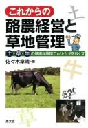 これからの酪農経営と草地管理 土ー草ー牛の健康な循環でムリ・ムダをなくす [ 佐々木章晴 ]