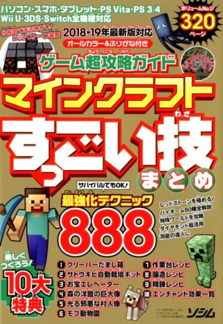 ゲーム超攻略ガイドマインクラフトすっごい技まとめ [ Project KK ]