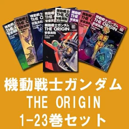 機動戦士ガンダムTHE ORIGIN 1-23巻セット [ 安彦良和 ]