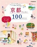 京都でしたい100のこと したいこと、見つかる!ステキな旅のスタイルガイド (JTBのムック)