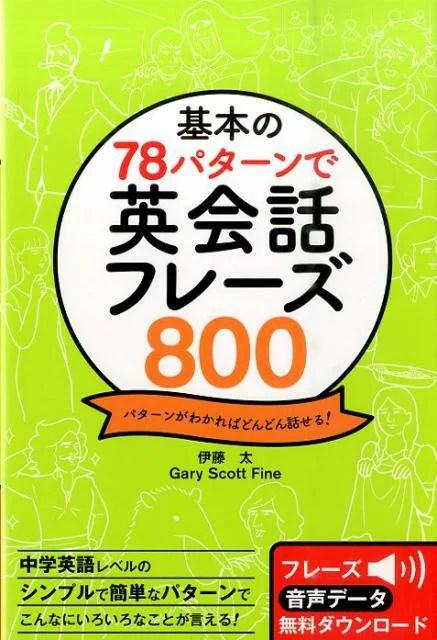 基本の78パターンで英会話フレーズ800 パターンがわかればどんどん話せる! [