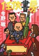 任侠書房改版 (中公文庫) [ 今野敏 ]