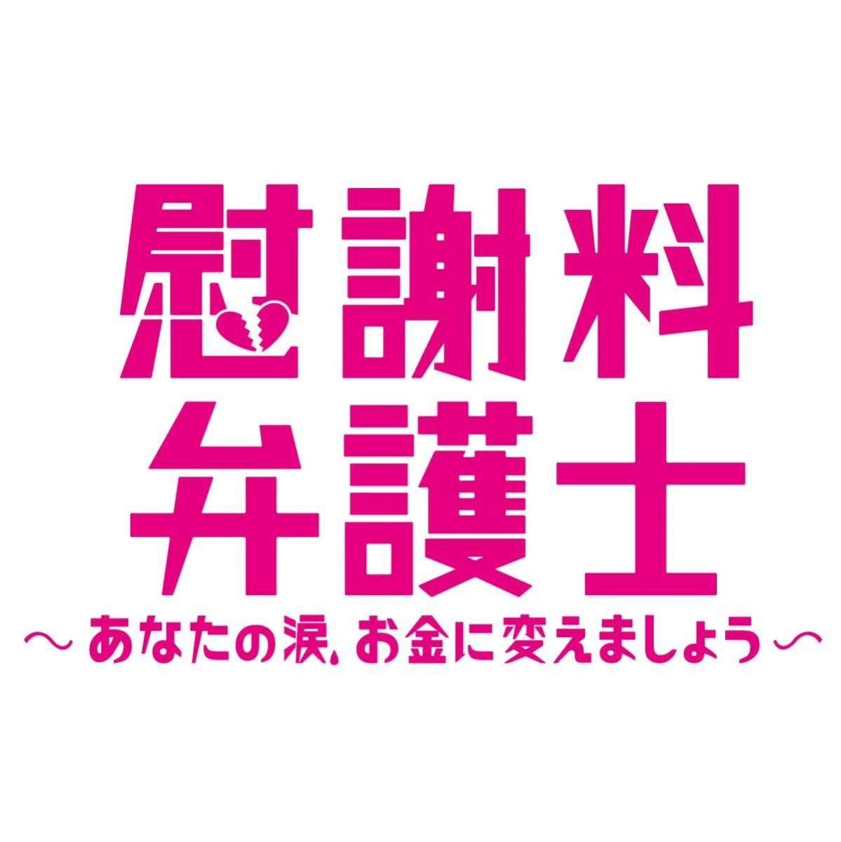 慰謝料弁護士〜あなたの涙、お金に変えましょう〜 DVD-BOX [ 田中直樹 ] - 楽天ブックス
