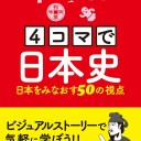 4コマで日本史 日本をみなおす50の視点 [ 小越 建典 ]