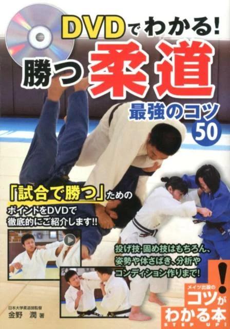 DVDでわかる! 勝つ柔道 最強のコツ50 [ 金野 潤 ]