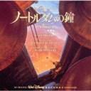ノートルダムの鐘 オリジナル・サウンドトラック 日本語版 [ (オリジナル・サウンドトラック) ]
