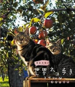 岩合光昭の世界ネコ歩き 津軽の四季【Blu-ray】 [ 岩
