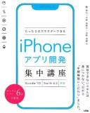 たった2日でマスターできるiPhoneアプリ開発集中講座 Xcode10 Swift4.2対応 [ 藤治仁 ]