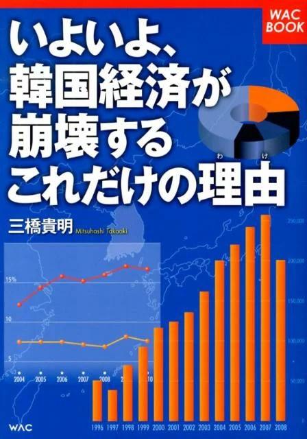 いよいよ、韓国経済が崩壊するこれだけの理由 (WAC BOOK) [ 三橋貴明 ]