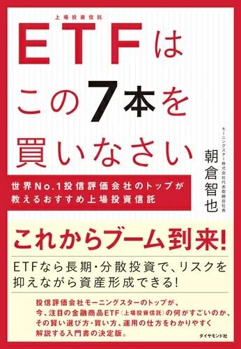ETFはこの7本を買いなさい 世界No.1投信評価会社のトップが教えるおすすめ上場投資信託 [ 朝倉