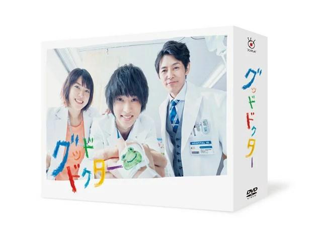 グッド・ドクター DVD-BOX [ 山崎賢人 ]