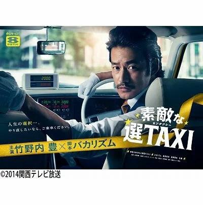 素敵な選TAXI DVD-BOX [ 竹野内豊 ] - 楽天ブックス