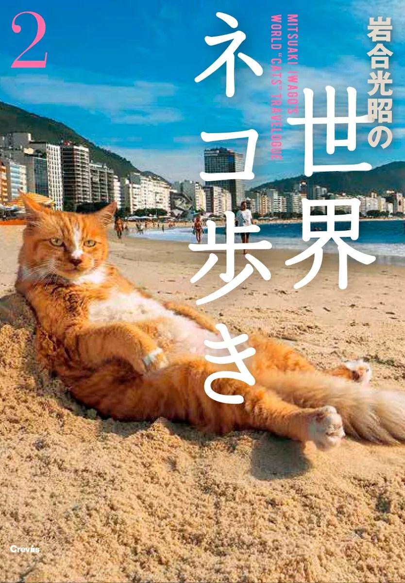 写真文庫 岩合光昭の世界ネコ歩き2 [ 岩合光昭 ]