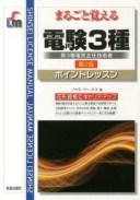 電験3種第2版 第3種電気主任技術者 (Shinsei license manual) [ ノマド・ワークス ]