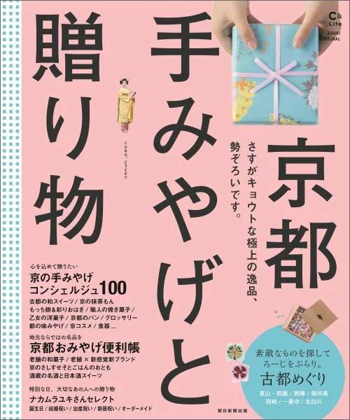 京都手みやげと贈り物 [ 朝日新聞出版 ]