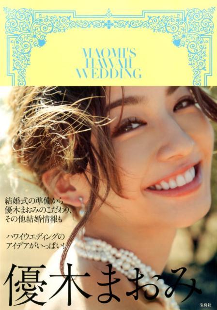 MAOMI'S HAWAII WEDDING [ 優木まおみ ] - 楽天ブックス