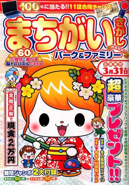 まちがいさがしパーク&ファミリー(初春特別号) (POWER MOOK)