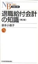 退職給付会計の知識第2版 [ 泉本小夜子 ]