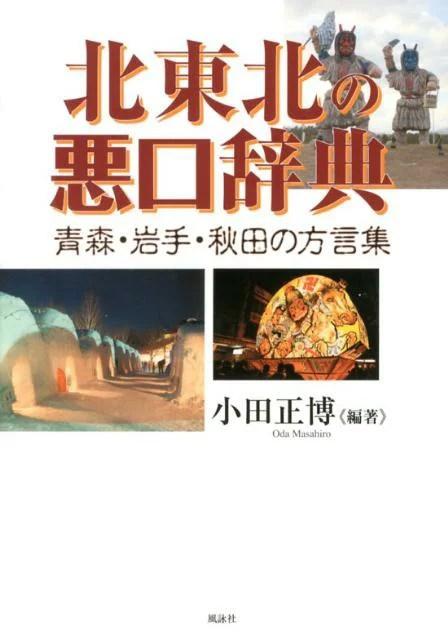 北東北の悪口辞典 青森・岩手・秋田の方言集 [ 小田正博 ]