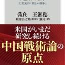 超限戦 21世紀の「新しい戦争」 (角川新書) [ 喬良 ]