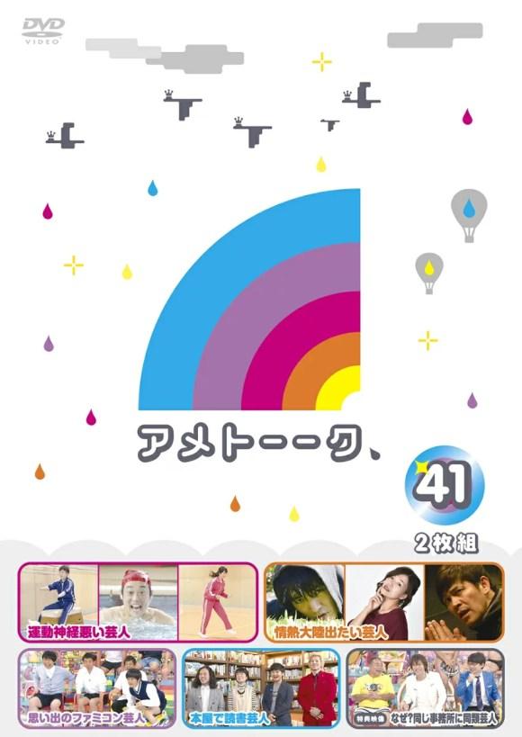 アメトーーク! DVD 41 [ 雨上がり決死隊 ]