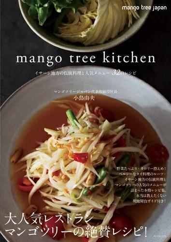 mango tree kitchen(マンゴツリーキッチン)