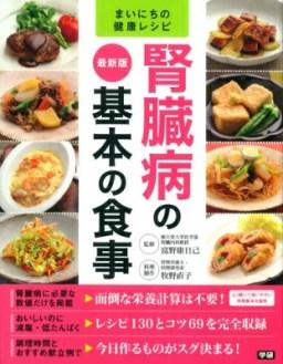 腎臓病の基本の食事 最新版 (まいにちの健康レシピ) [ 牧