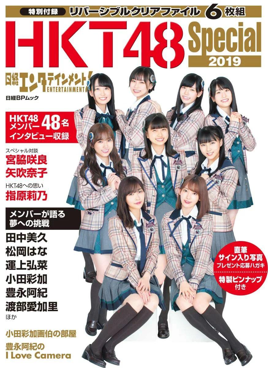 日経エンタテインメント! HKT48 Special 2019 (日経BPムック) [ 日経エンタテインメント! ]