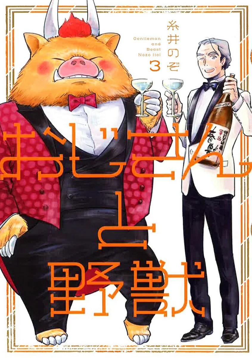 おじさんと野獣(3) (WINGS COMICS) [ 糸井