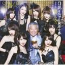 口説きながら麻布十番 duet with みのもんた(Type A)(CD+DVD) [ SDN48 ]