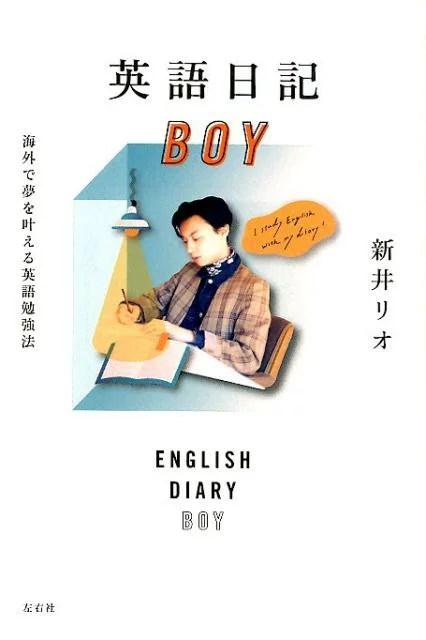 英語日記BOY 海外で夢を叶える英語勉強法 [ 新井リオ ]