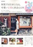 何度でも行きたくなる、可愛い京都に出会える本 (e-MOOK)