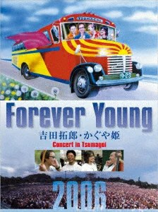 Forever Young 吉田拓郎・かぐや姫 Concert in つま恋 2