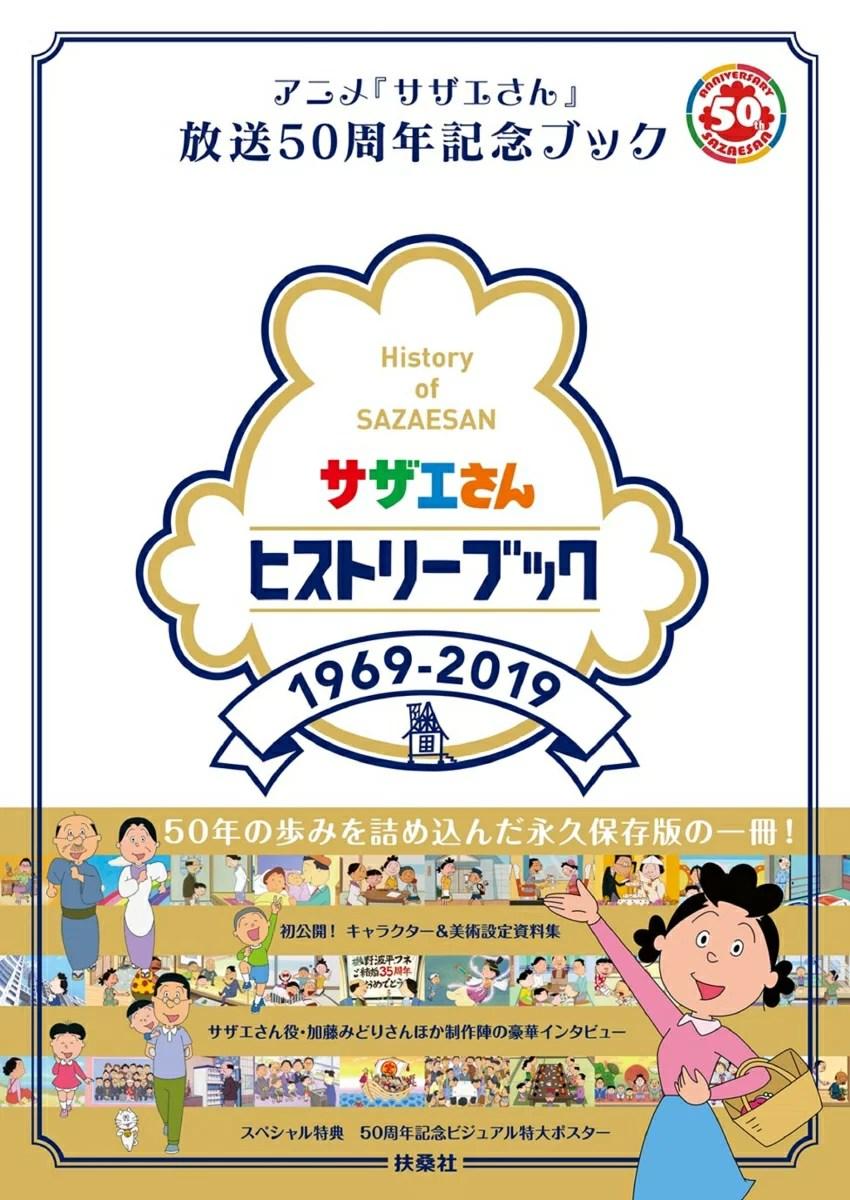サザエさんヒストリーブック1969-2019