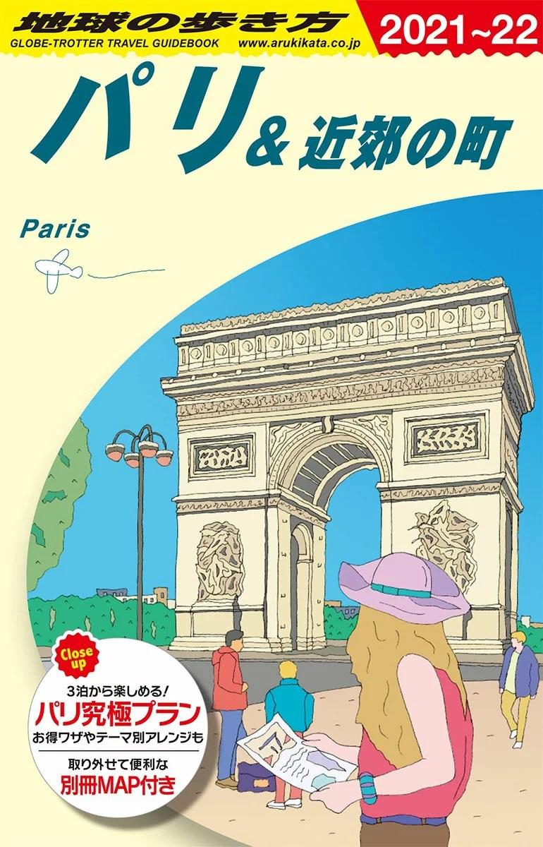 A07 地球の歩き方 パリ&近郊の町 2021~2022 (地球の歩き方A ヨー
